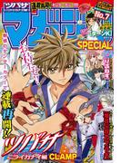 マガジンSPECIAL 2015年No.7 [2015年6月20日発売]