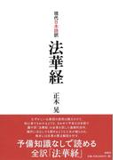 現代日本語訳 法華経