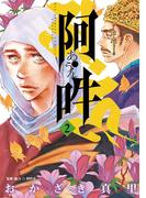 阿・吽 2(ビッグコミックススペシャル)