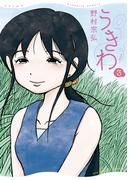 うきわ 3(ビッグコミックス)