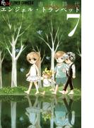 エンジェル・トランペット 7(フラワーコミックスα)
