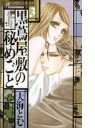 黒蔦屋敷の秘めごと 3(フラワーコミックス)
