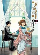 ちろり 7(ゲッサン少年サンデーコミックス)