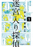 迷宮入り探偵 1(少年サンデーコミックス)