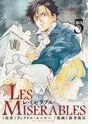 レ ミゼラブル 5(ゲッサン少年サンデーコミックス)