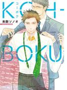 KOH-BOKU(ディアプラス・コミックス)