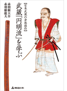 武蔵「円明流」を学ぶ