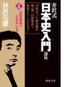 井沢式「日本史入門」講座(4) 「怨霊鎮魂の日本史」の巻(徳間文庫)
