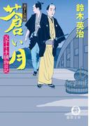 父子十手捕物日記 蒼い月(徳間文庫)
