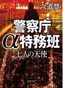 警察庁α特務班 七人の天使(徳間文庫)