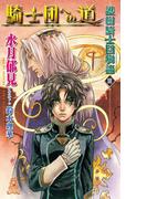 護樹騎士団物語3 騎士団への道(徳間ノベルズEdge)