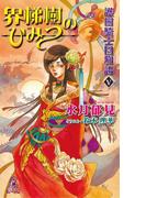 護樹騎士団物語5 界梯樹のひみつ(徳間ノベルズEdge)