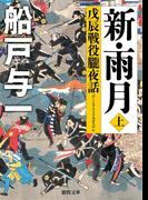 新・雨月 上 戊辰戦役朧夜話(徳間文庫)