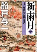 新・雨月 中 戊辰戦役朧夜話(徳間文庫)