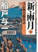 新・雨月 下 戊辰戦役朧夜話(徳間文庫)