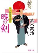 新兵衛捕物御用 暁の剣(徳間文庫)