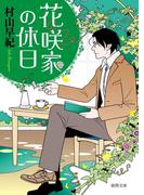 花咲家の休日(徳間文庫)