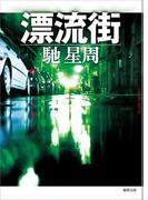 漂流街(徳間文庫)