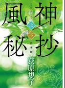 風神秘抄【上下合本版】(徳間文庫)