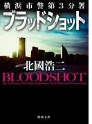 横浜市警第3分署 ブラッドショット(徳間文庫)