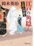 若殿八方破れ 江戸の角隠し(徳間文庫)