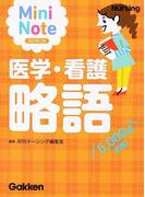 医学・看護略語 Mini Note 5000語収録! 改訂第2版