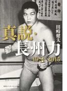 真説・長州力 1951−2015