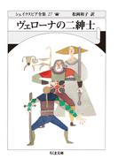シェイクスピア全集 27 ヴェローナの二紳士 (ちくま文庫)(ちくま文庫)