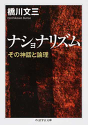 ナショナリズム その神話と論理 (ちくま学芸文庫)(ちくま学芸文庫)