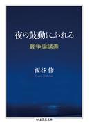 夜の鼓動にふれる 戦争論講義 (ちくま学芸文庫)(ちくま学芸文庫)