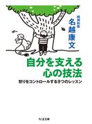 自分を支える心の技法 怒りをコントロールする9つのレッスン (ちくま文庫)(ちくま文庫)