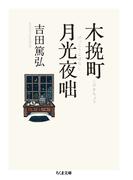 木挽町月光夜咄 (ちくま文庫)(ちくま文庫)