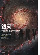 銀河 宇宙140億光年のかなた