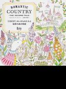ロマンティック・カントリー 2番目の物語 「COCOT」のいきものたちと秘密の森の物語