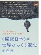 《秘密日本》の世界ひっくり返史 天上界に聞いた天変地異と予言の仕組み (地球家族)