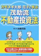 カモネギ太郎・花子と学ぶ茂助流不動産投資法