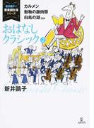 おはなしクラシック 2 カルメン、動物の謝肉祭、白鳥の湖ほか (新井鷗子の音楽劇台本シリーズ)