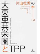片山杜秀の本 7 大東亜共栄圏とTPP