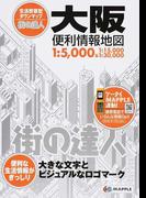 大阪便利情報地図 2版
