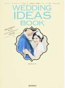 """WEDDING IDEAS BOOK ウエディングプランナーが教える、結婚式と準備が""""もっと""""楽しくなる方法"""