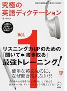 究極の英語ディクテーション Vol.1 英語の基礎を成す〈最初の1000語〉
