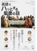 英語でハッとする聖書の話 どんどん読める教養が深まる