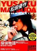 松田優作DVDマガジン 2015年 7/21号 [雑誌]