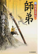 師弟 (ハルキ文庫 時代小説文庫 新・剣客太平記)(ハルキ文庫)