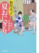 夏おにぎり (ハルキ文庫 時代小説文庫 料理人季蔵捕物控)(ハルキ文庫)