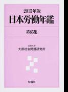 日本労働年鑑 第85集(2015年版)