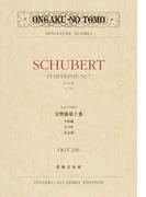 シューベルト交響曲第7番ロ短調D759〈未完成〉 (OGT ONGAKU NO TOMO MINIATURE SCORES)