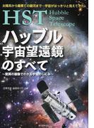 HSTハッブル宇宙望遠鏡のすべて 驚異の画像でわかる宇宙のしくみ 太陽系から最果ての銀河まで…宇宙がはっきりと見えてきた