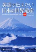英語で伝えたい日本の世界遺産