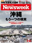 ニューズウィーク日本版 2015年 6/30号(ニューズウィーク)
